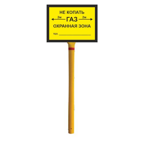 Столбик опознавательный СОГ-2.2 [для идентификация газопровода с табличкой]