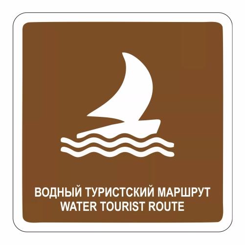 Водный туристский маршрут