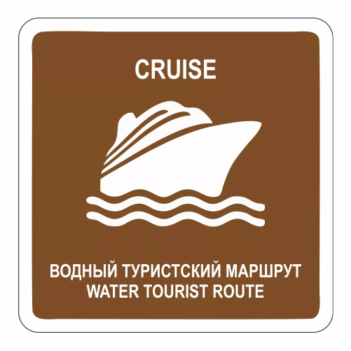Водный круизный туристский маршрут