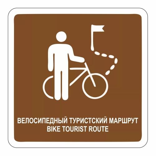 Велосипедный туристский маршрут