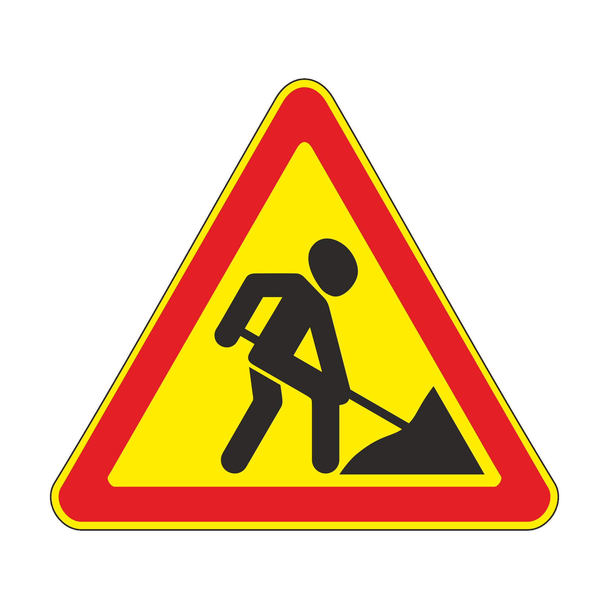 1.25 (временный) Дорожные работы [дорожный знак]