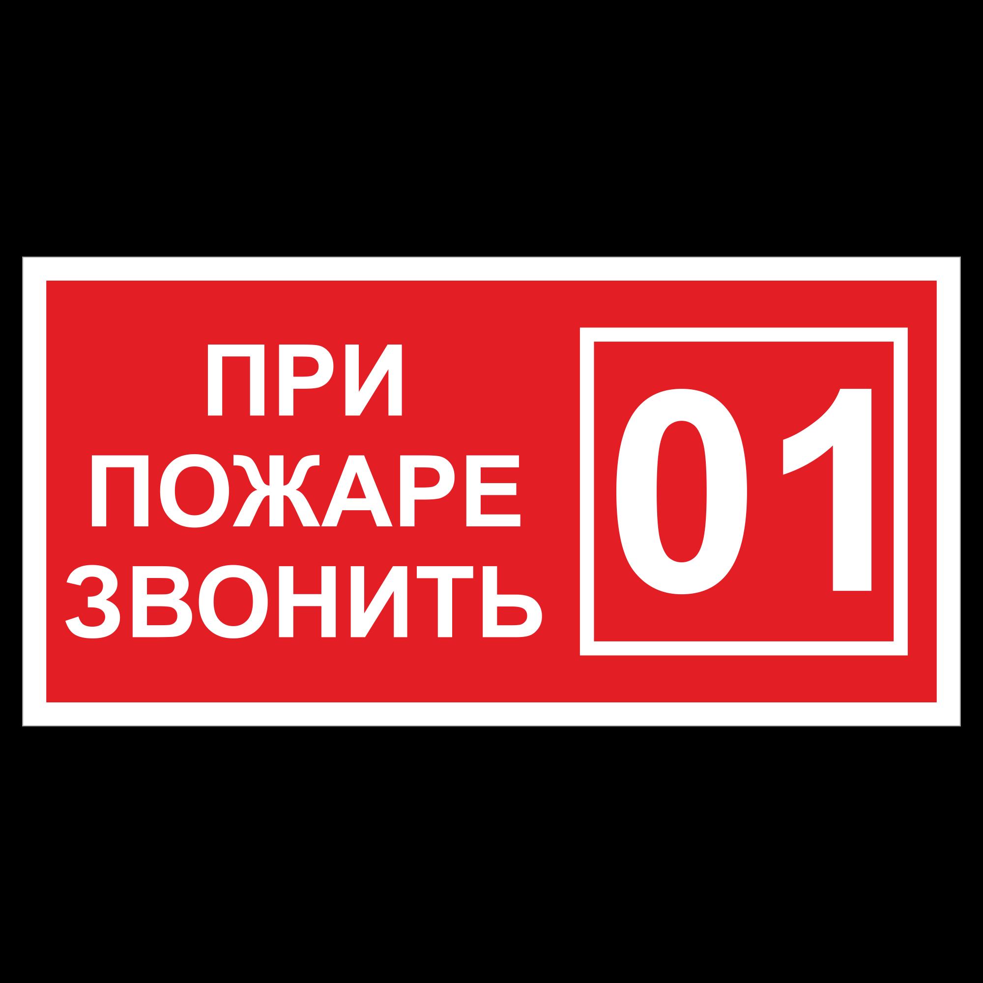 ДПБ-07 При пожаре звонить 01