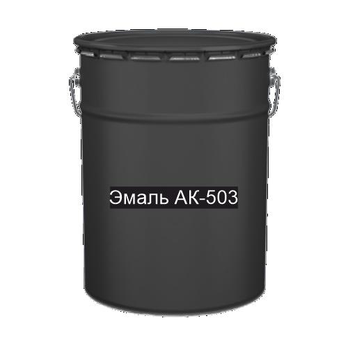 Краска для дорожной разметки Эмаль АК-503 черная