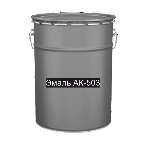 Краска для дорожной разметки Эмаль АК-503 серая