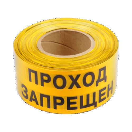 """Лента оградительная ЛО-250-2 """"Проход запрещен!"""""""