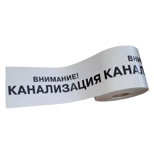 """ЛСК – лента сигнальная """"Канализация"""""""