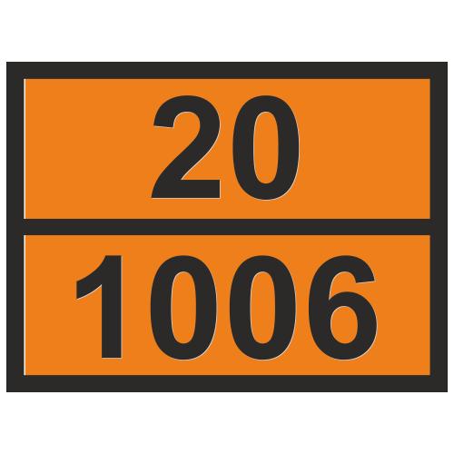 Табличка опасный груз 20-1006 Аргон сжатый